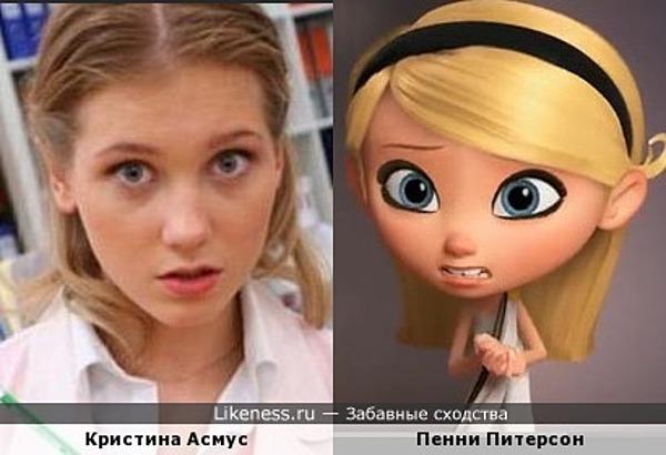 Кристина Асмус и Пенни Питерсон