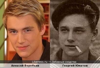 Алексей Воробьев и Георгий Юматов в молодости