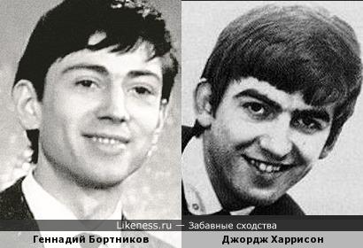 Геннадий Бортников и Джордж Харрисон