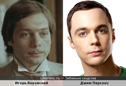 Игорь Янковский и Джим Парсонс
