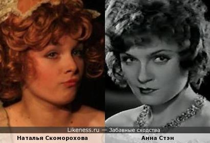 Наталья Скоморохова и Анна Стэн