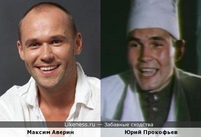 Максим Аверин и Юрий Прокофьев