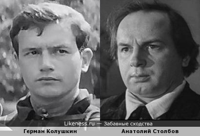 Герман Колушкин и Анатолий Столбов