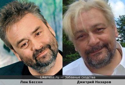 Люк Бессон и Дмитрий Назаров
