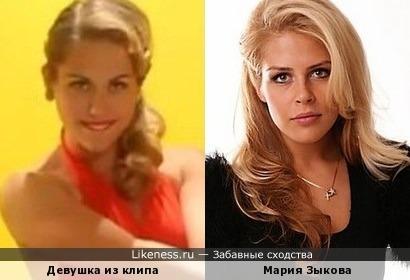 Мария Зыкова и девушка из клипа