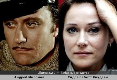 Андрей Миронов и Сидсе Бабетт Кнудсен