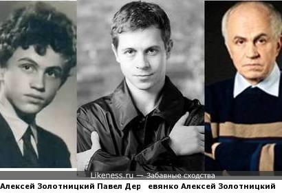Павел Деревянко в переходном возрасте Алексея Золотницкого
