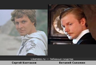 Сергей Колтаков похож на Виталия Соломина