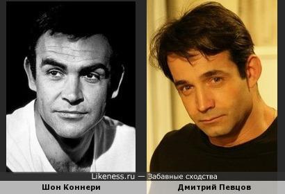 Шон Коннери и Дмитрий Певцов похожи