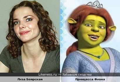 Лиза Боярская похожа на принцессу Фиону