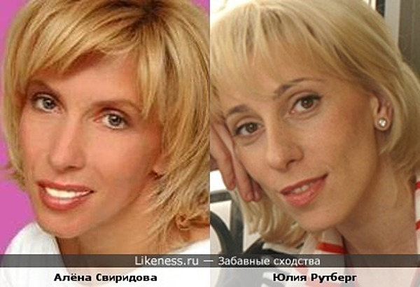 Алёна Свиридова похожа на Юлию Рутберг