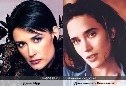 Деми Мур похожа на Дженнифер Коннелли