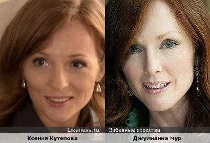 Ксения Кутепова похожа на Джулианну Мур