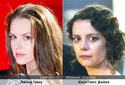 Лянка Грыу похожа на Констанс Долле