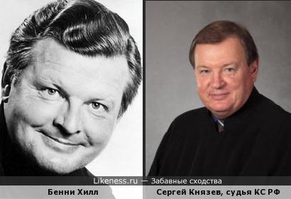 Судья Конституционного суда РФ напомнил Бенни Хилла