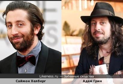 Саймон Хелберг и Адам Грин похожи