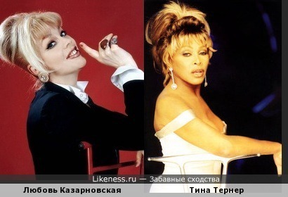 Любовь Казарновская и Тина Тернер