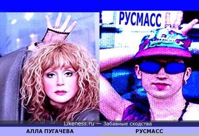Алла Пугачева похожа на Русмасс