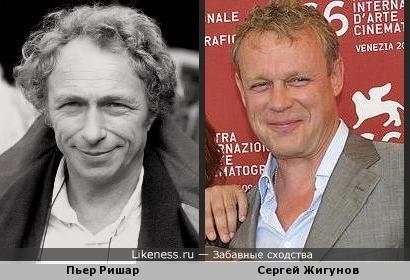 Пьер Ришар похож на Сергея Жигунова