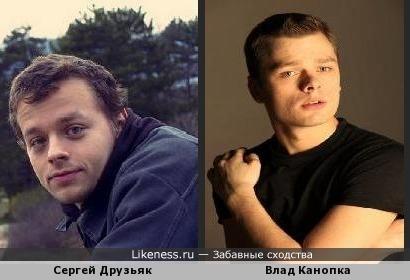 Сергей Друзьяк похож на Влада Канопка