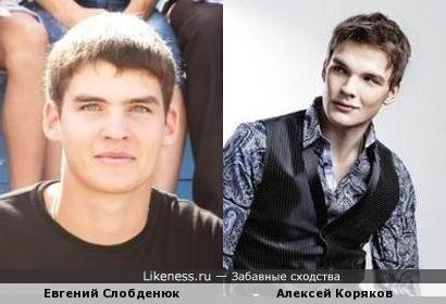 Евгений Слобденюк похож на Алексея Корякова