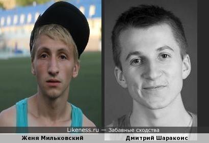 Женя Мильковский похож на Дмитрия Шаракоиса