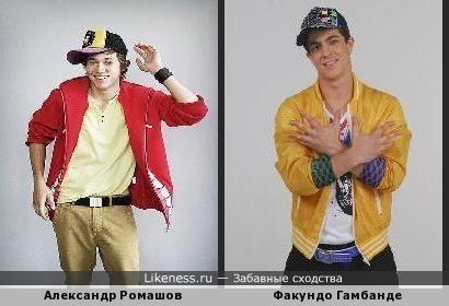 Александр Ромашов похож на Факундо Гамбанде