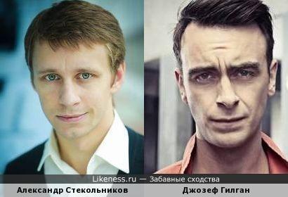 Александр Стекольников похож на Джозефа Гилгана