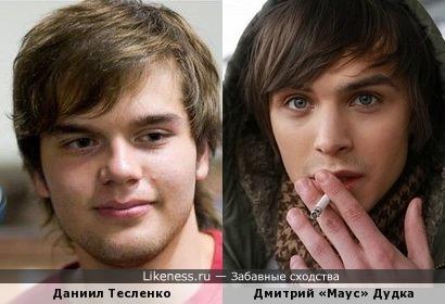 Даниил Тесленко похож на Дмитрия «Мауса» Дудка