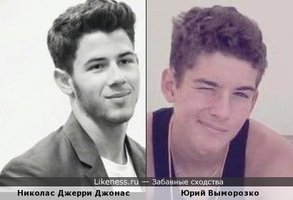 Николас Джерри Джонас похож Юрия Выморозко