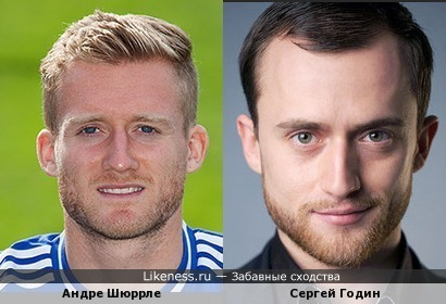Андре Шюррле похож на Сергея Година