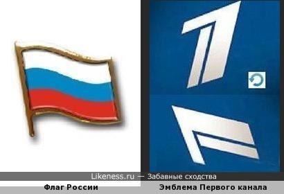 Флаг России похож на Эмблему Первого канала