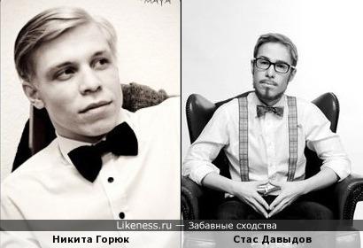 Никита Горюк похож на Стаса Давыдова
