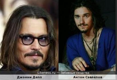 Джонни Депп похож на Антона Савлепова