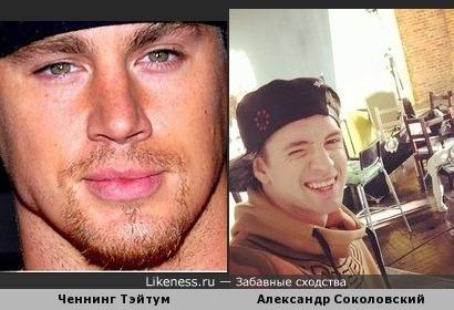 Ченнинг Тэйтум похож на Александра Соколовского