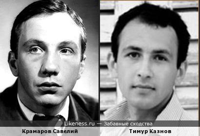 Тимур Казнов похож на Крамарова Савелия