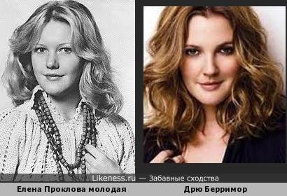 Елена Проклова и Дрю Берримор