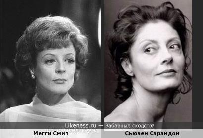 Мегги Смит похожа на Сьюзен Сарандон