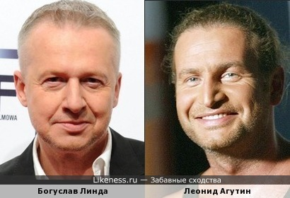 Леонид Агутин похож на Богуслава Линде
