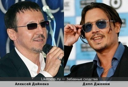 Джонни Депп и Алексей Дайнеко