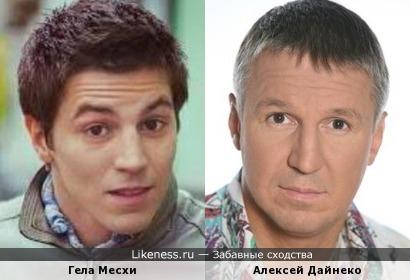 Гела Месхи и Алексей Дайнеко