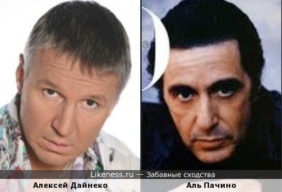 Аль Дайнеко и Аль Пачино