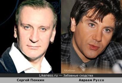 Сергей Пенкин и Авраам Руссо