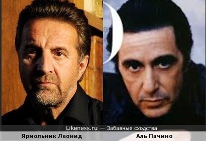 Леонид Ярмольник и Аль Пачино