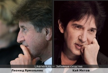 Леонид Ярмольник и Кай Метов