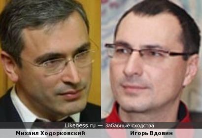 Ходорковский и Вдовин