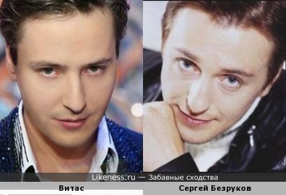 Сергей Безруков и Витас