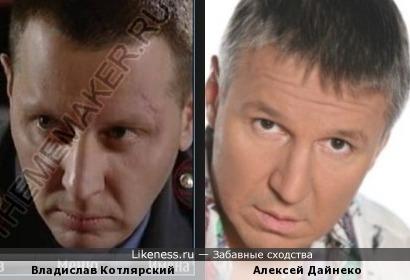 Владислав Котлярский и Алексей Дайнеко