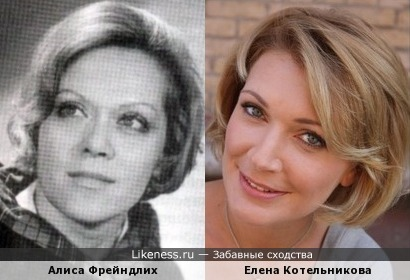 Алиса Фрейндлих и Елена Котельникова
