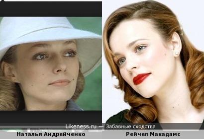 Наталья Андрейченко и Рейчел Макадамс